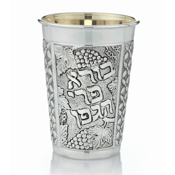 "Sterling Silver Kiddush Cup Set: ""Borei Pri Hagefen"""