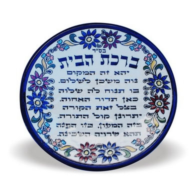 Armenian Home Blessing - Hebrew